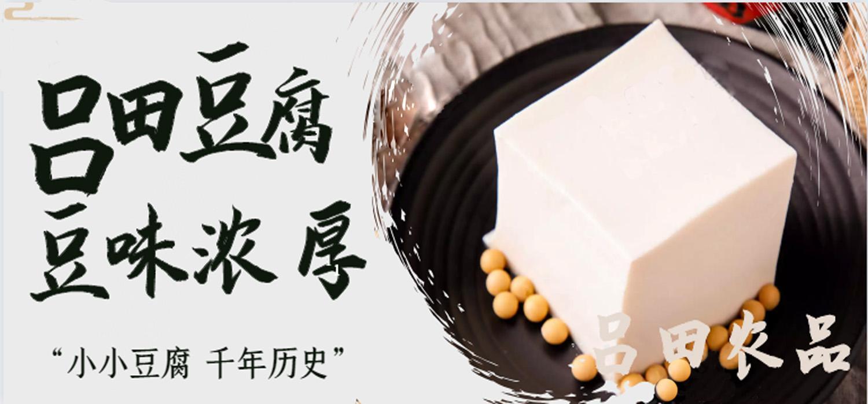 吕田农品(腐竹,豆腐,五指毛桃,蜂蜜,吕田头酒)